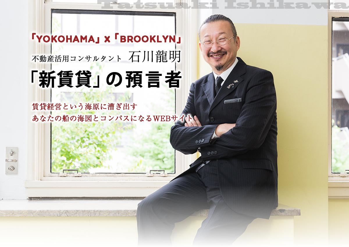 賃貸経営・アパート経営コンサルタントは新賃貸の預言者「石川龍明」