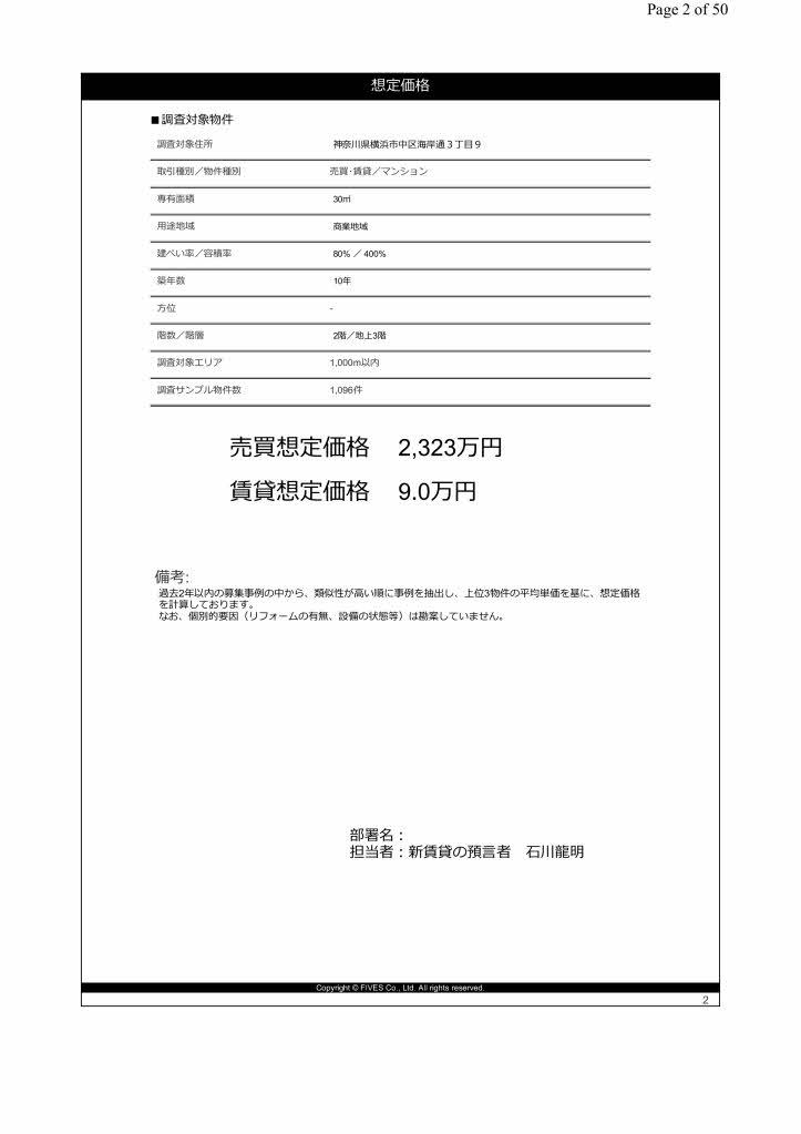 中区海岸通1000サンプル25_page002