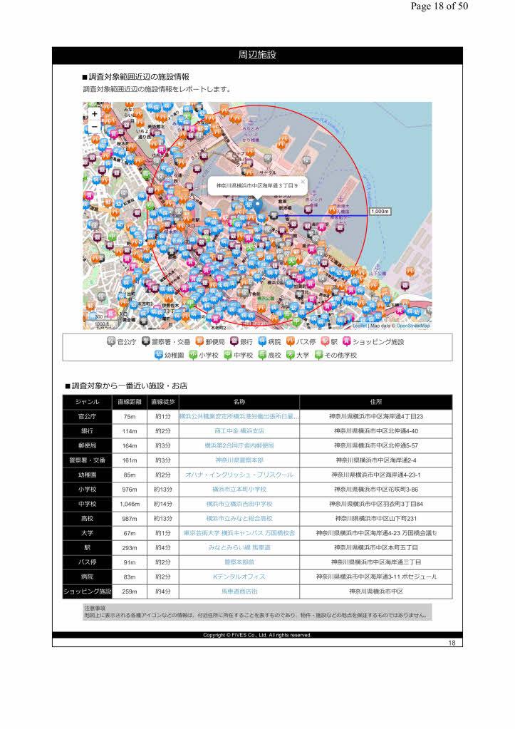 中区海岸通1000サンプル25_page012