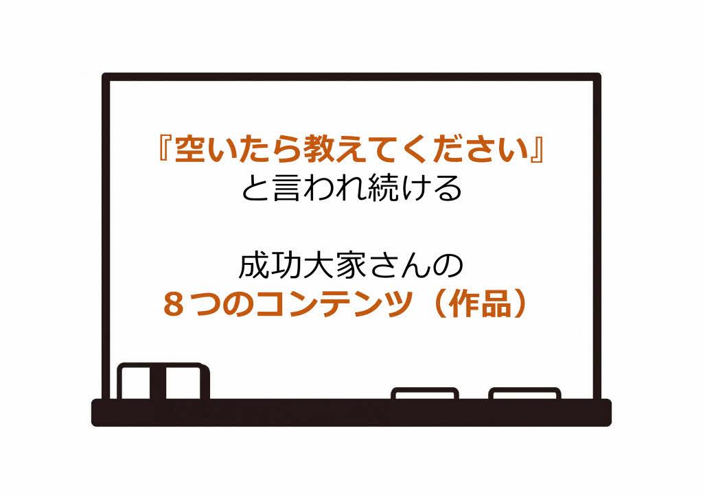 黒板_001