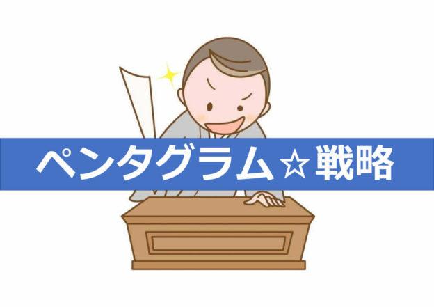 ペンタグラム☆戦略001