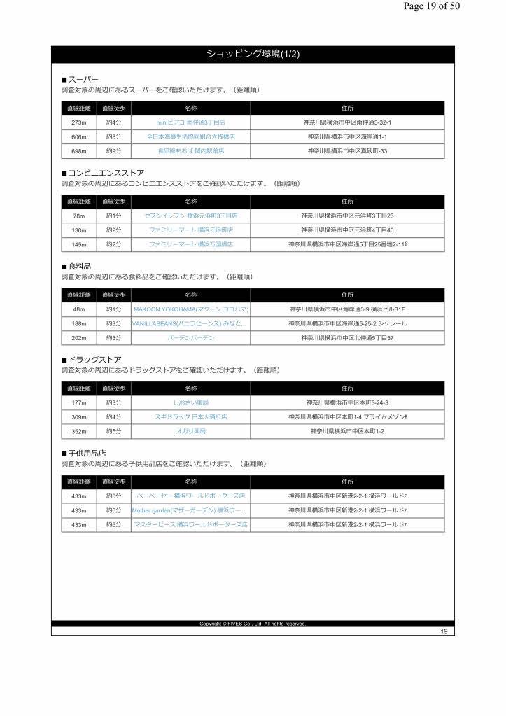 中区海岸通1000サンプル25_page013
