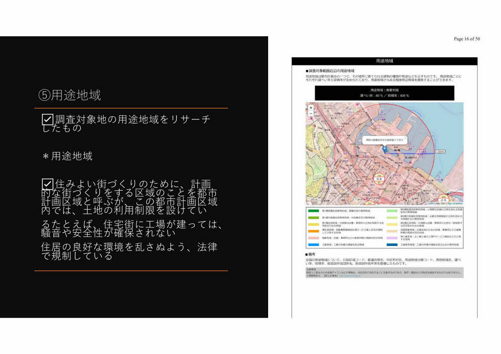 JAZZYな横濱の夜に 本音のアパートメントTweets005 マーケット情報サマリー_page010