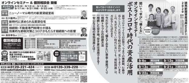 読売新聞20200819
