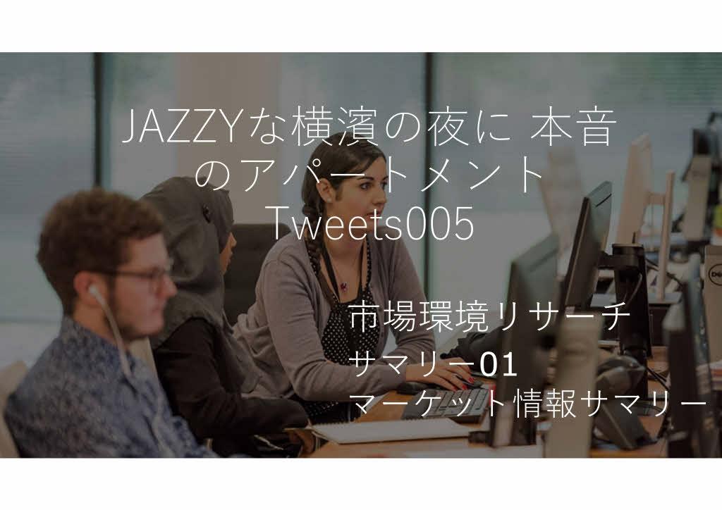 JAZZYな横濱の夜に 本音のアパートメントTweets005 マーケット情報サマリー_page001