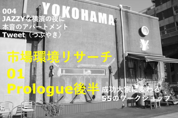 サムネール004JAZZYな横濱の夜に 本音のアパートメントTweets
