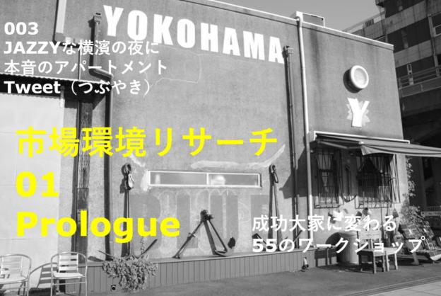 サムネール003JAZZYな夜に横濱の夜に 本音のアパートメントTweets